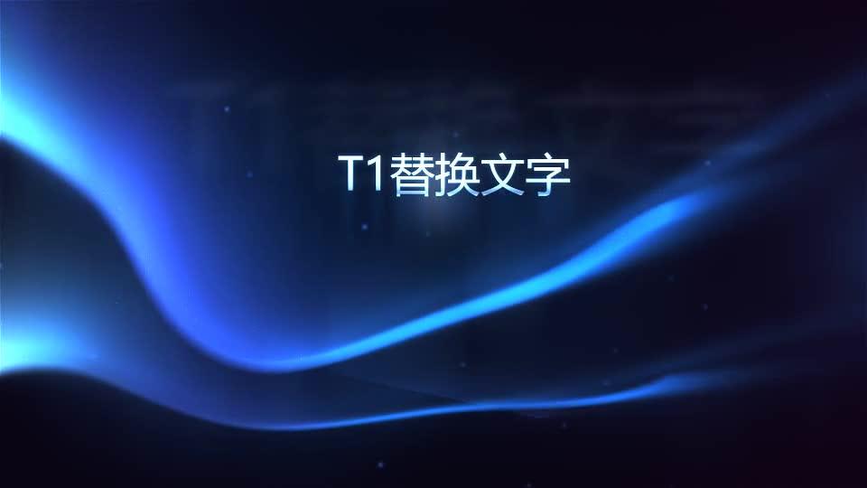 炫美蓝色极光光效装饰文字标题开场展示.m00458插图1