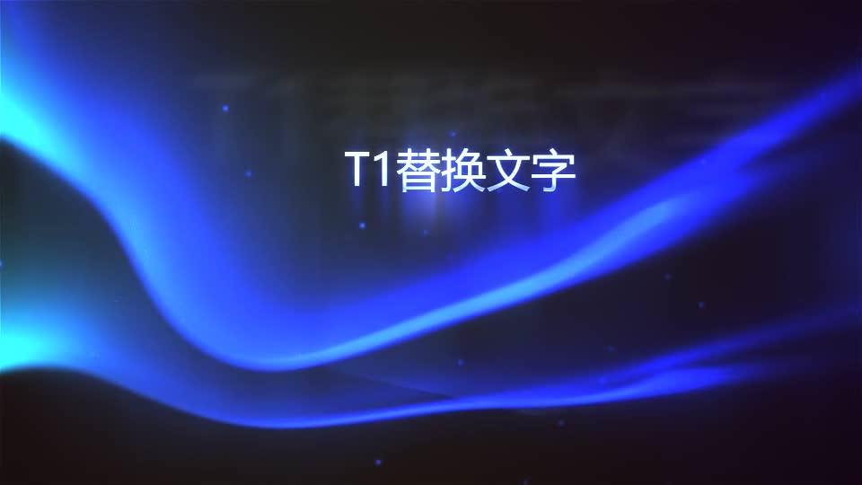 炫美蓝色极光光效开场 单镜头.m00467插图