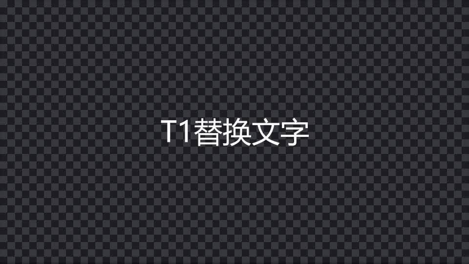 动态文字变换.m00469插图