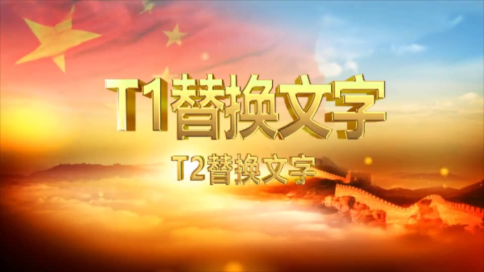 党建党政大气宣传文字开场.m00521插图