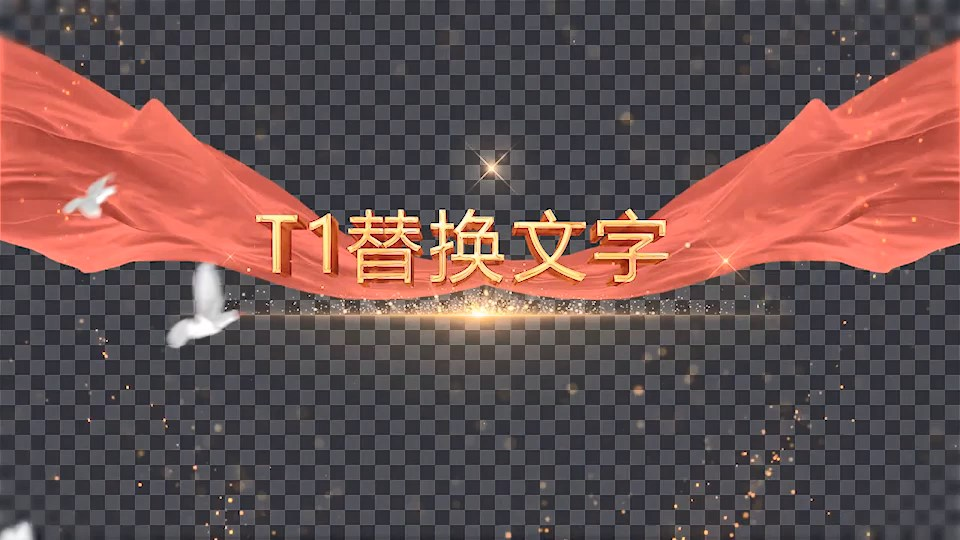 百年党建丝绸飘舞党政素材金色标题大气开场.m00537插图1
